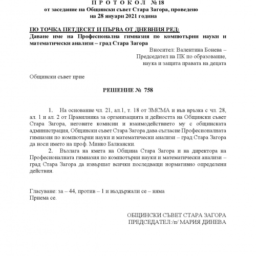 prepis 758-page-001 от Професионална гимназия по компютърни науки и математически анализи Стара Загора