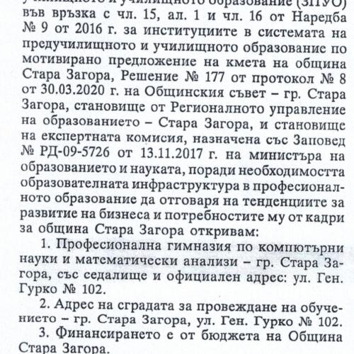 Zapoved Rd от Професионална гимназия по компютърни науки и математически анализи Стара Загора