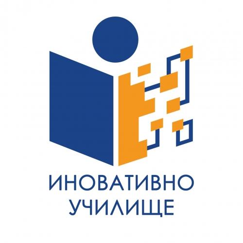 inovayivno от Професионална гимназия по компютърни науки и математически анализи Стара Загора