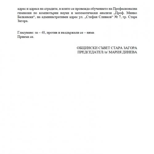 protokol smqna adre от Професионална гимназия по компютърни науки и математически анализи Стара Загора