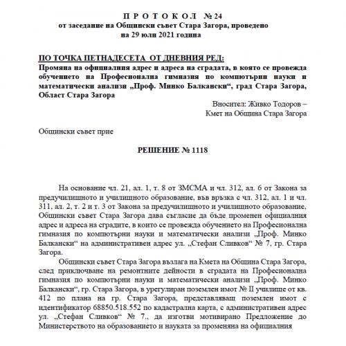 protokol smqna adres от Професионална гимназия по компютърни науки и математически анализи Стара Загора
