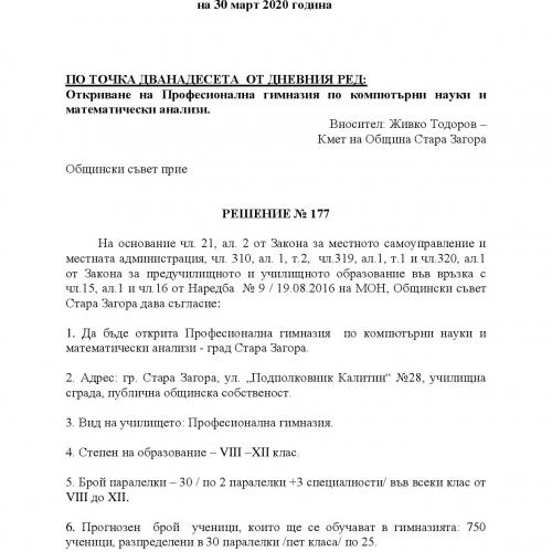 prepis 177-page-001 от Професионална гимназия по компютърни науки и математически анализи Стара Загора