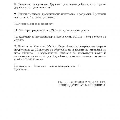 prepis 177-page-002 от Професионална гимназия по компютърни науки и математически анализи Стара Загора